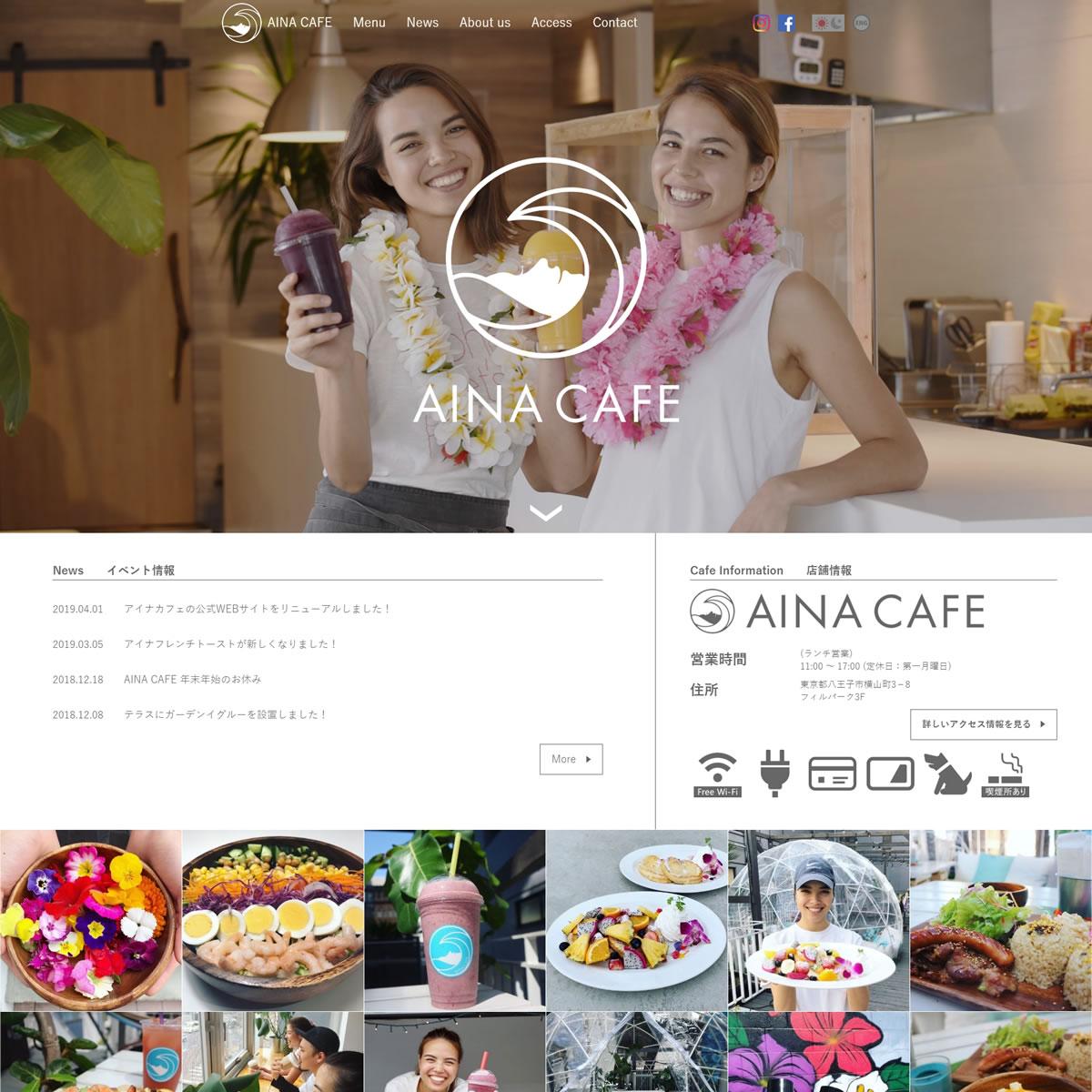 アイナカフェの新しい公式サイト