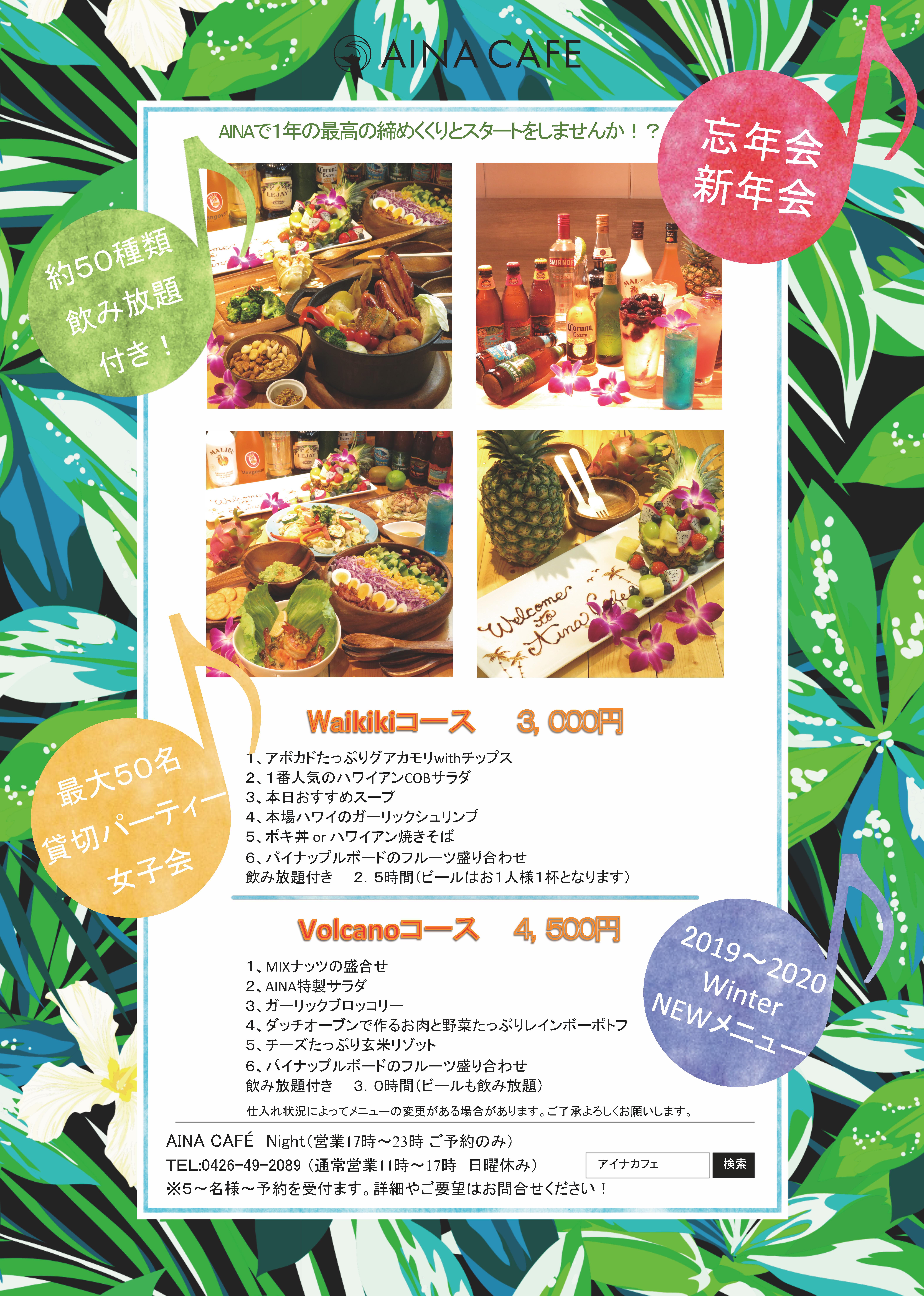 NEW宴会メニュー